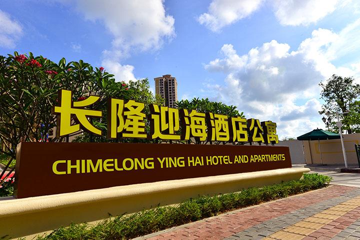 珠海长隆迎海酒店公寓-豪华房(2天1晚双人双园游)