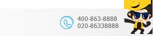 广之旅热线电话:4008638888和020-8633888
